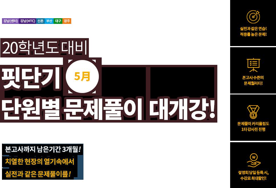 20학년도 대비 핏단기 3월 단원별 문제풀이 대개강!