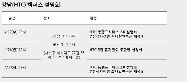 강남(HTC)캠퍼스 설명회 시간표