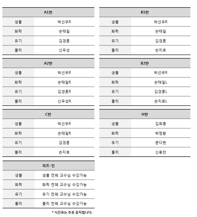 신촌캠퍼스 시간표