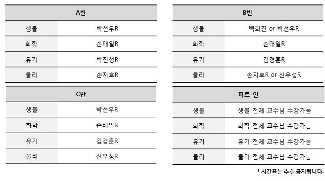 부산캠퍼스 시간표