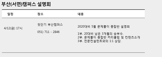 부산캠퍼스 설명회 시간표