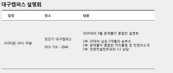 대구캠퍼스 설명회 시간표