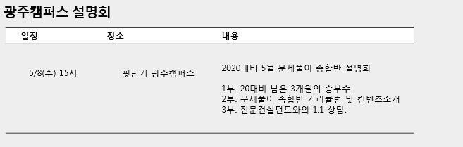 광주캠퍼스 설명회 시간표