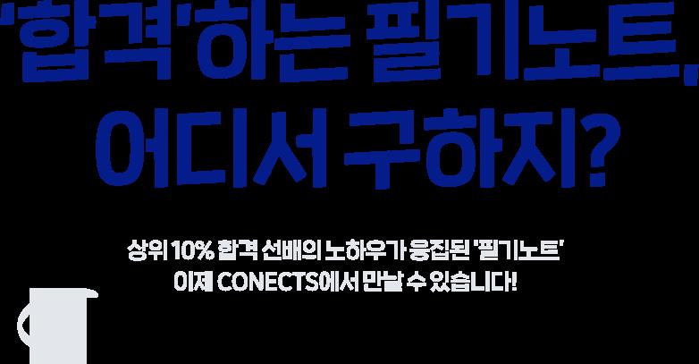 상위 10% 합격 선배의 노하우가 응집된 '필기노트' 이제 CONECTS에서 만날 수 있습니다!!