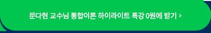 문다현 교수님 통합이론  하이라이트 특강 0원에 받기
