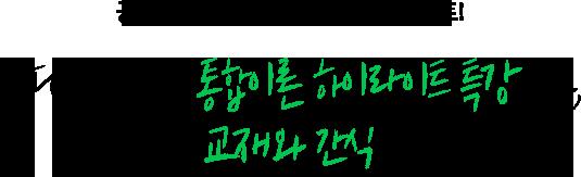 문다현 교수님 통합이론  하이라이트 특강 듣고, 후기 쓰면 교재와 문상을 드립니다!