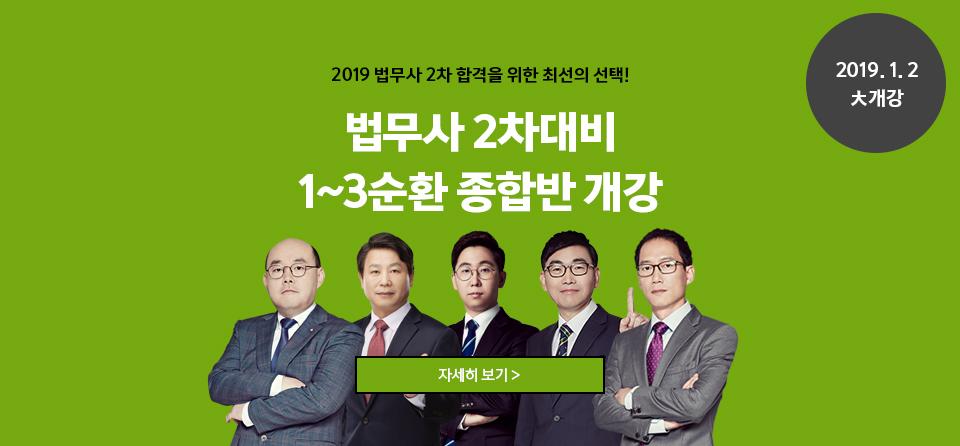 2019 2차대비 1~3순환 종합반