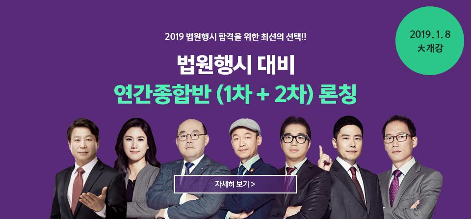 2019 법원행시 종합반