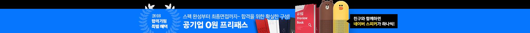 사무직/기술직 0원 프리패스_9기