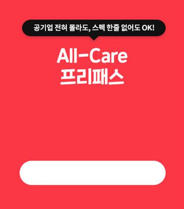 All-care freepass