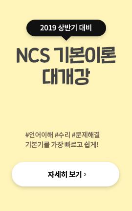19대비 NCS 기본이론 대개강