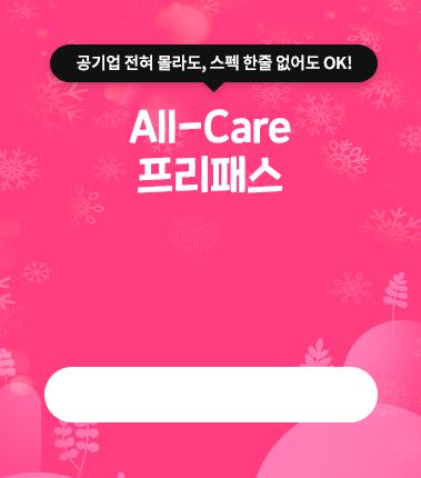 All-care freepass 20기