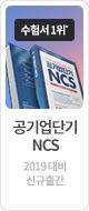 2019 NCS 교재