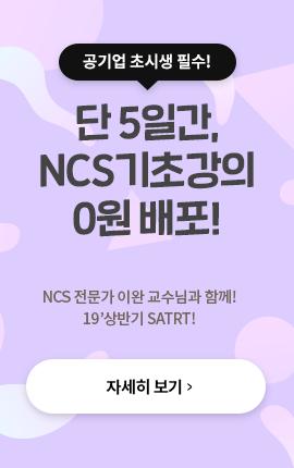 이완 NCS기초강좌 0원 배포 이벤트