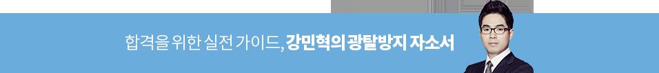 NEW 강민혁 자소서/면접