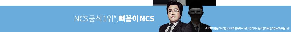 NEW  빠꼼이 NCS
