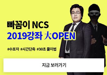 2019 빠꼼이 NCS