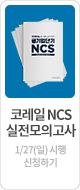 코레일 NCS 실전 모의고사