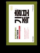2019 공기업단기 NCS<br>기업은행 기출변형족보