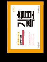 2019 공기업단기 NCS<br>근로복지공단 기출변형족보