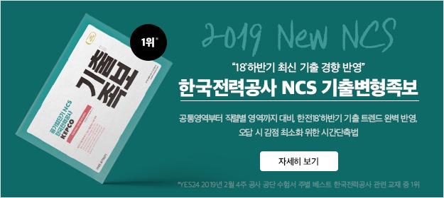 2019 공기업단기NCS 한국전력공사