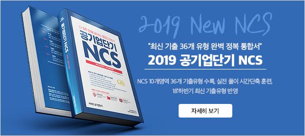 2019 공기업단기NCS 기본서