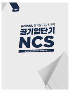 실전력 극대화<br> NCS실전 모의고사