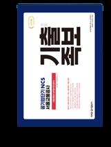 2019 공기업단기 NCS<br>서울교통공사 기출변형족보