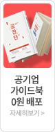 공기업 가이드북 2권 배포 이벤트