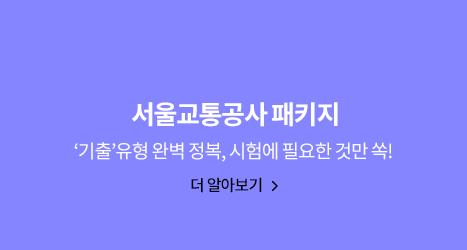 서울교통공사 패키지