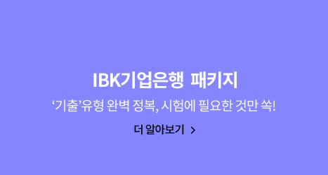 IBK기업은행 패키지