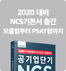 NCS기본서