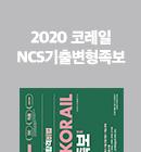 2020 코레일 기출변형족보