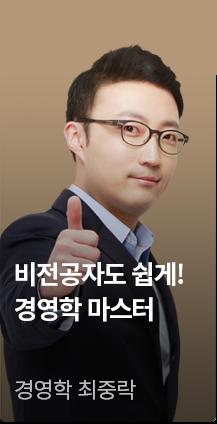 경영학 최중락