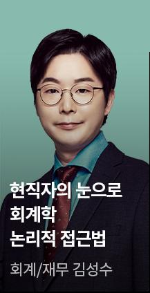 회계/재무관리 김성수