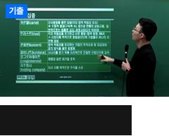 기출족보_경영학_최중락