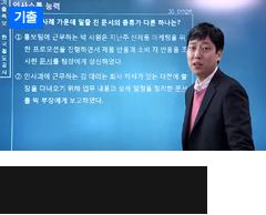 기출족보_의사_이정