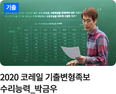 기출족보_수리_박금우