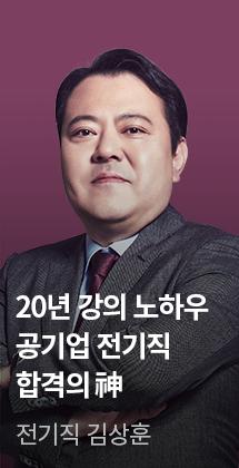 전기직 김상훈