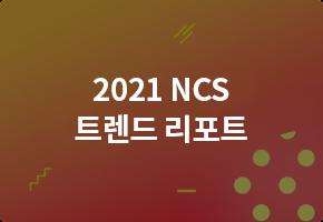NCS어떻게 시작하지?!<br>2021 NCS 트렌드 리포트