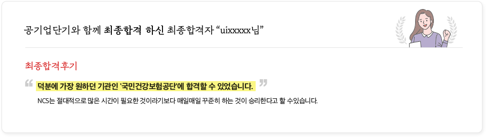"""ʳµê¸°ì—…단기 All Care ˋ¨ê¸°í•©ê²© Ì»¤í˜ëŸ¼ ͕œêµì""""력공사"""