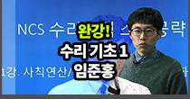 완강 NCS 수리 skill 임준홍