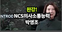 copy: 완강 NCS 의사소통영역 박영조
