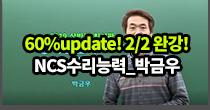 copy: 완강 NCS 수리영역 박금우