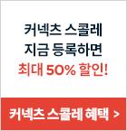커넥츠 스콜레 지금 등록하면 최대 50% 할인!