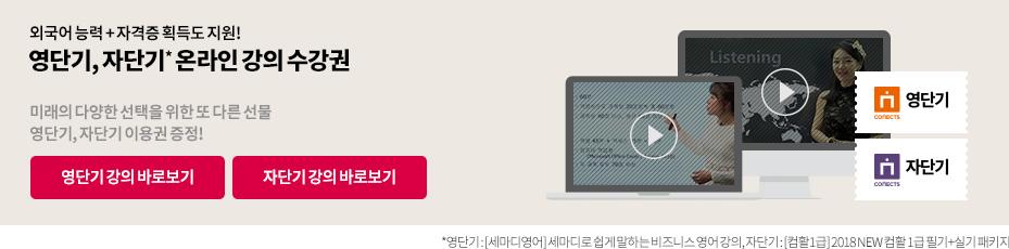 영단기 + 자단기 온라인 강의
