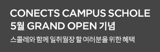 CONECTS CAMPUS SCHOLE 5월 GRAND OPEN 기념