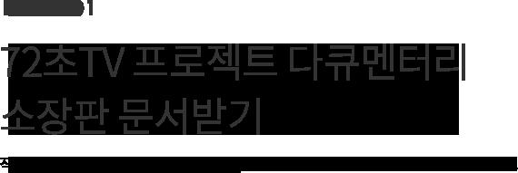 EVENT 01 프로젝트 다큐멘터리 소장판 문서받기
