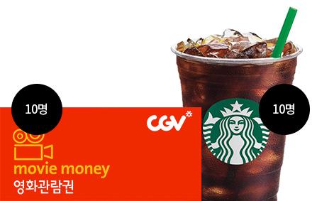 영화관람권 10명, 스타벅스 커피 10명 제공