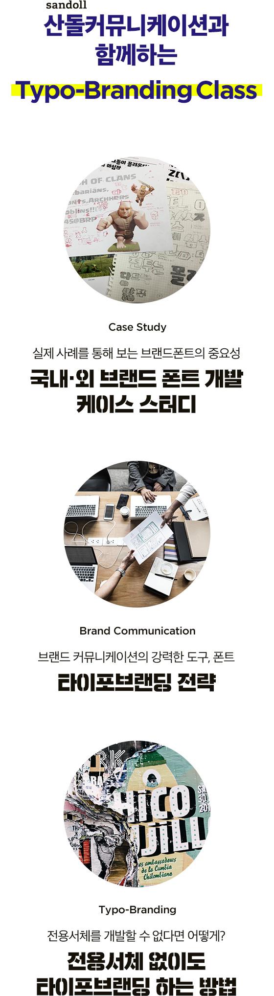 산돌커뮤니케이션과 함께하는 Typo-Brandin g Class